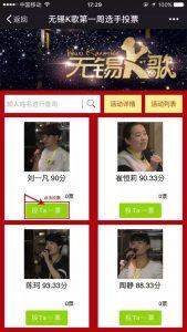 第一周无锡K歌选手微信投票
