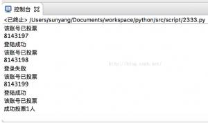 自动投票软件,脚本制作教程!