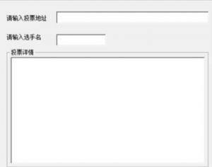 自动刷票软件使用教程及源码分享