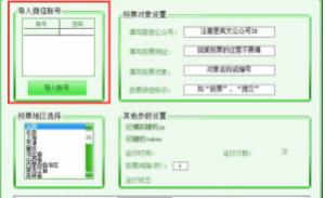 自动刷票软件使用教程